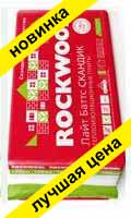 rockwool skandik copy